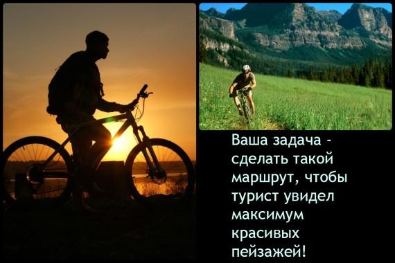 красивые пейзажи для велосипедистов