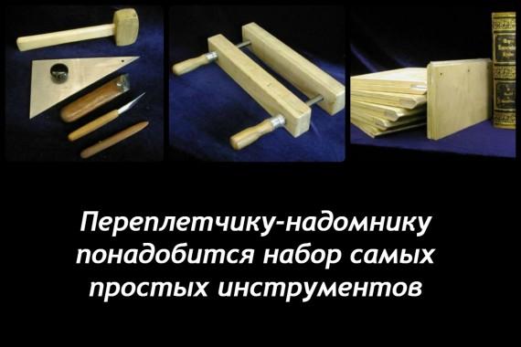 инструменты для ручного переплетения книг