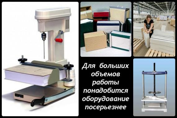 оборудование для переплетных работ