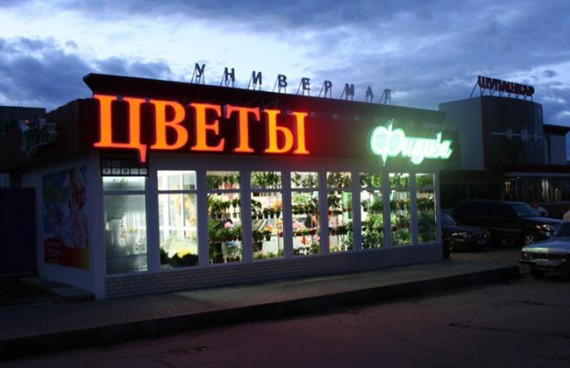 Цветочный магазин: фасад