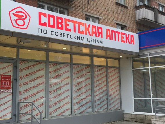 Советская аптека