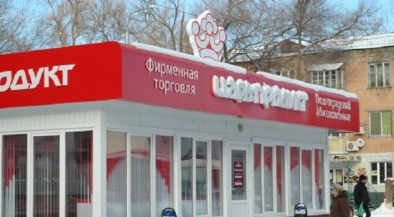 Магазин «Царь-Продукт»