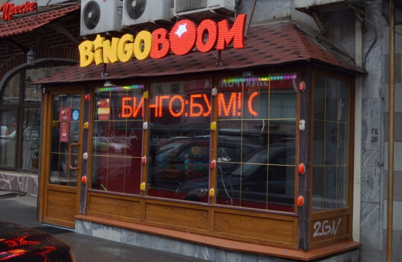 Букмекерская контора Бинго Бум