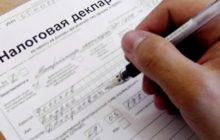 Налоговая декларация - заполнение