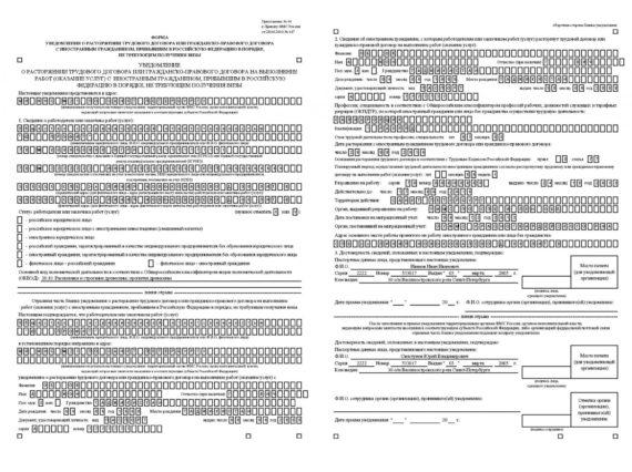 Образец заполнения уведомления об увольнении иностранца