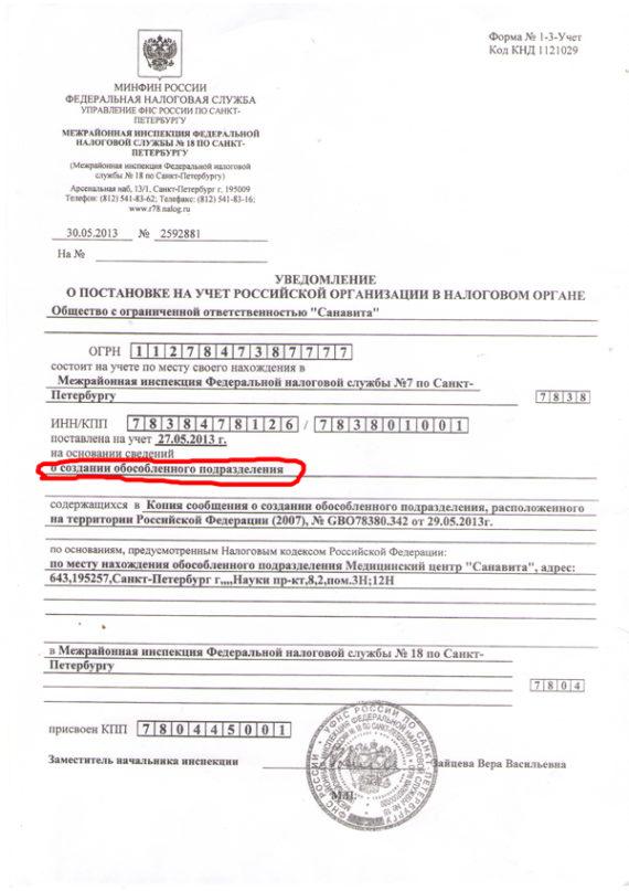 Образец документа, где указан код КПП