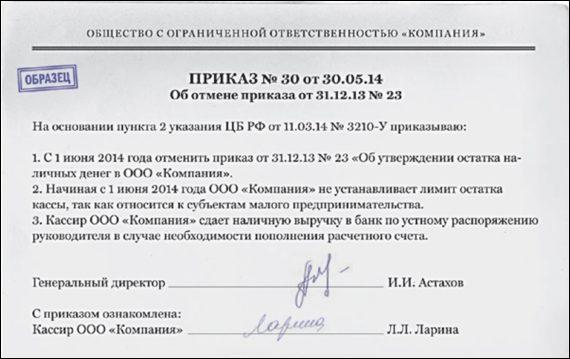 Образец приказа об отмене лимита кассы
