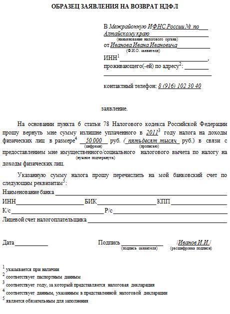 Образец заявления на возврат НДФЛ: