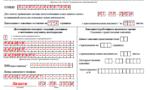Образец заполнения формы ЕНВД-2