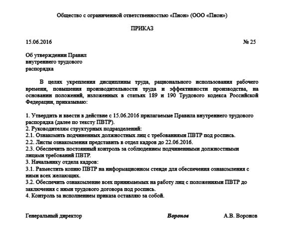 Образец приказа о ПВТР для ООО