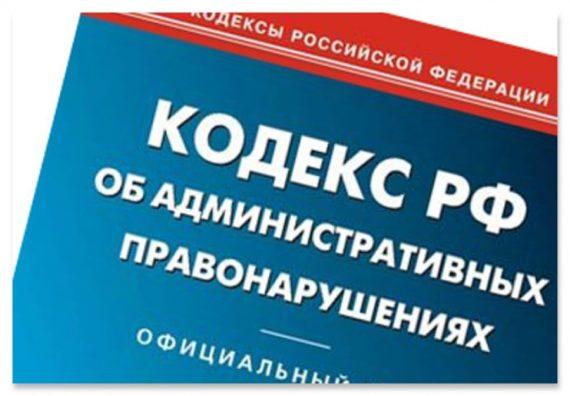 Административный кодекс, действующий для ООО, ИП, юридических и физических лиц