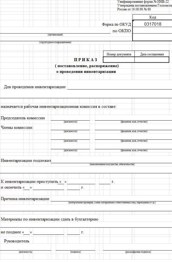 Бланк приказа по форме ИНВ-22 при инвентаризации кассы