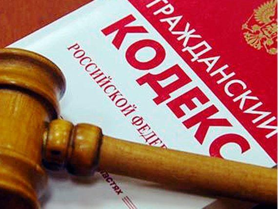 Гражданский кодекс РФ, молоток