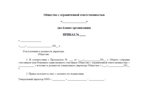 Назначение руководителя ООО