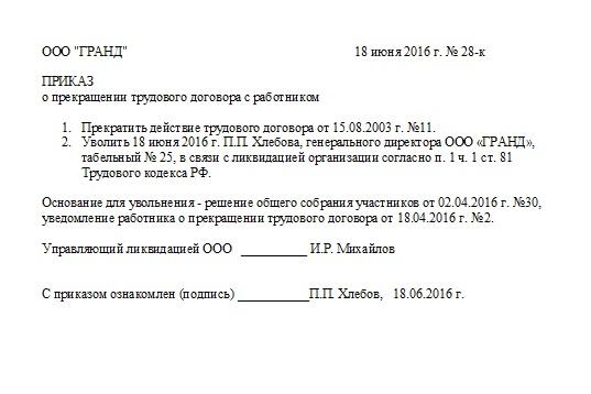 Образец приказа об увольнении гендиректора при ликвидации ООО