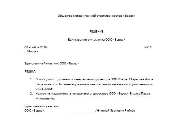 Образец решения об увольнении гендиректора и о назначении нового
