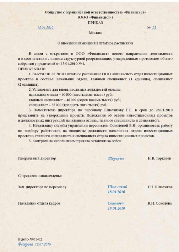 Образец приказа о внесении изменений в ШР