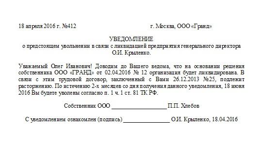 Пример оформления уведомления о ликвидации ООО