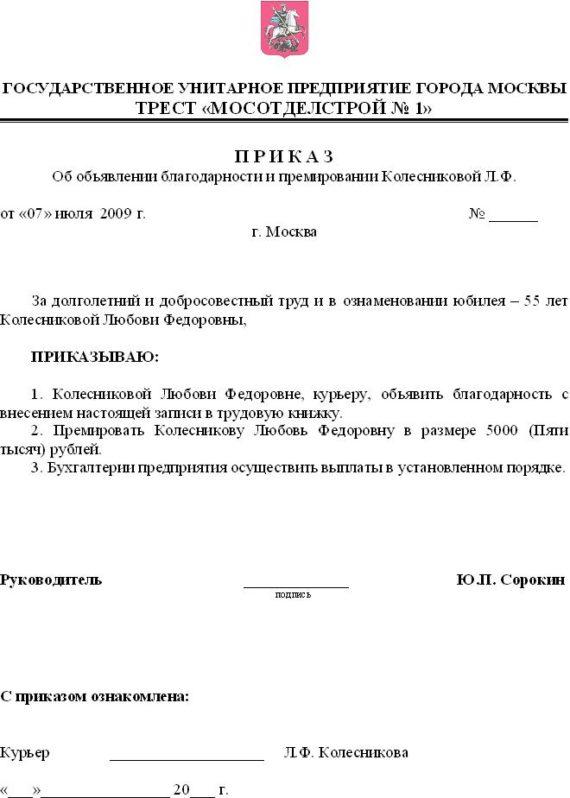 Образец приказа о начислении 13 заработной платы