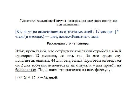 Пример расчёта отпускных при увольнении гендиректора по собственному желанию