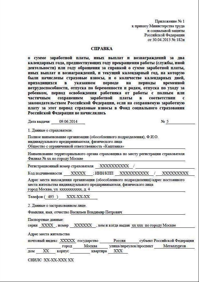 НОВАЯ СПРАВКА 182Н БЛАНК 2017 СКАЧАТЬ БЕСПЛАТНО