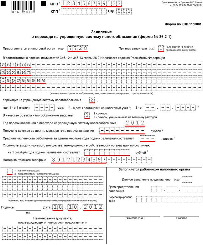 после регистрации ип образец заявления в налоговую