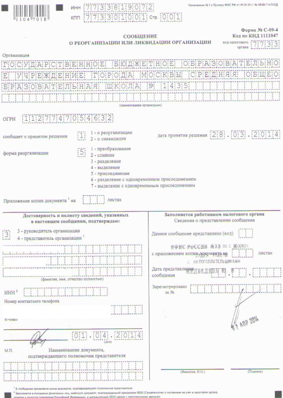 Пример уведомления налоговой инспекции