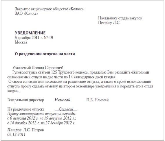Заявление на деление отпуска