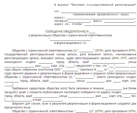 Пример обращения в издание для размещения публикации