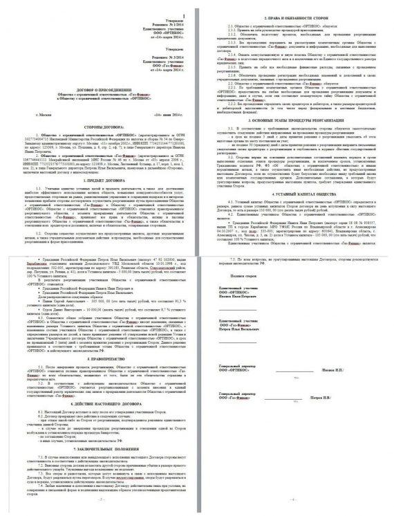 Договор о реорганизации в форме присоединения