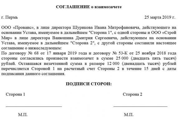 Пример двустороннего соглашения
