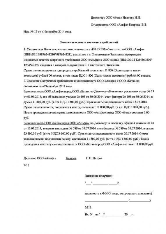 Пример заявления о зачёте взаимных требований
