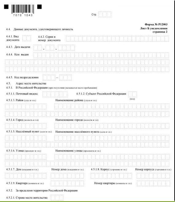 Продолжение информации о заявителе на бланке уведомления