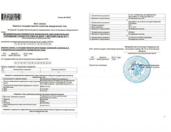 Лист записи о госрегистрации