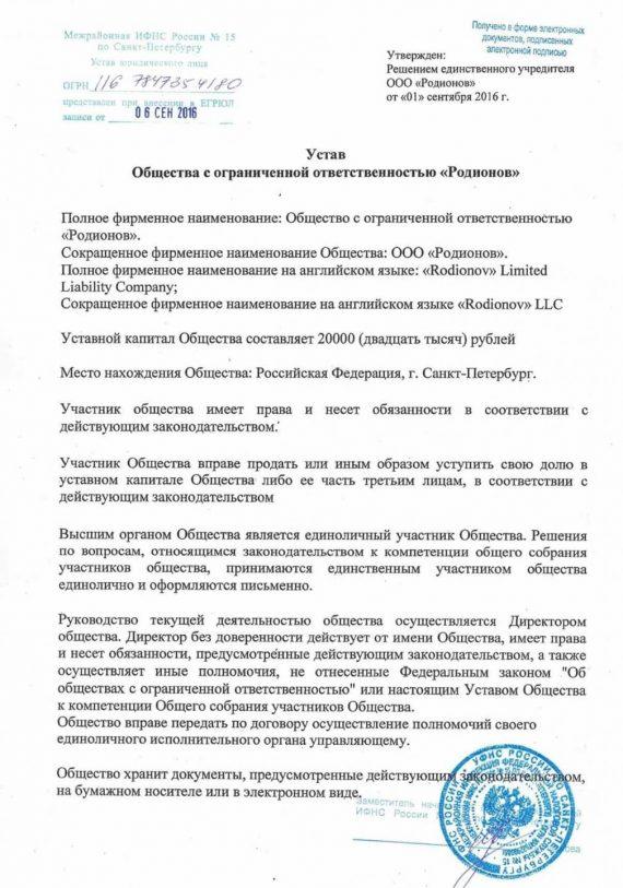 Устав ООО