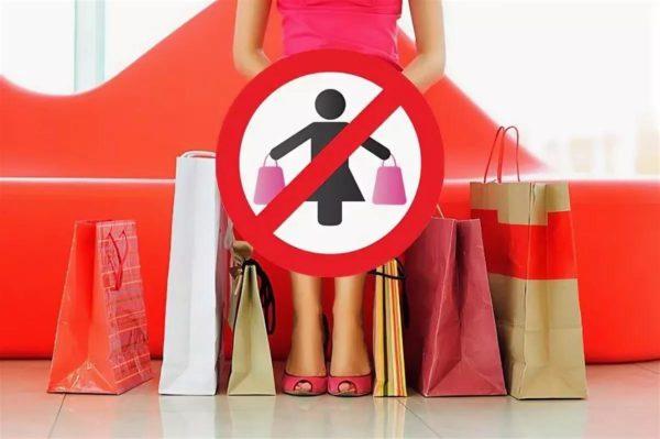 Отказ от спонтанных покупок