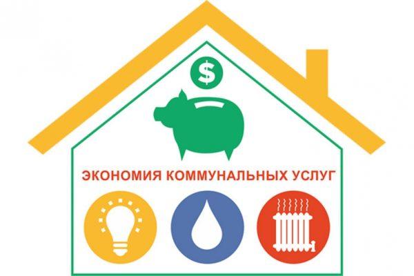 Экономия на коммунальных платежах