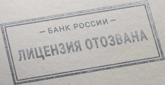 Отозвана лицензия