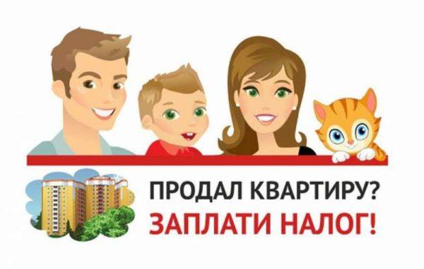 Налог при продажи имущества физических лиц в 2021 году