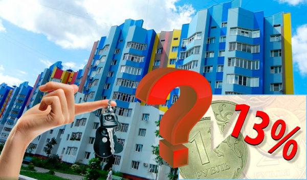 Как рассчитать налог на квартиру в 2019 году