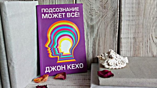 Джон Кехо, «Подсознание может все»