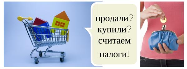 Налог с продажи квартиры более 3 лет в собственности 2020 году