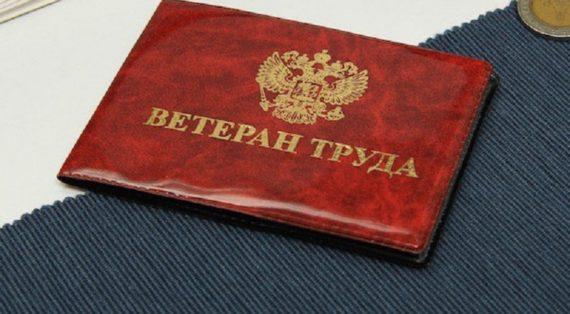 Стаж на ветерана труда в россии
