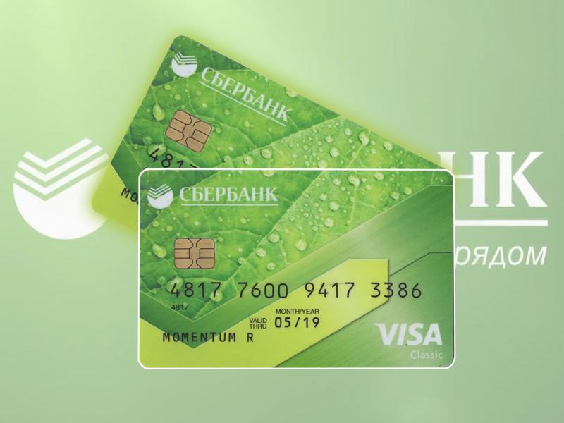 Visa Momentum От Сбербанка