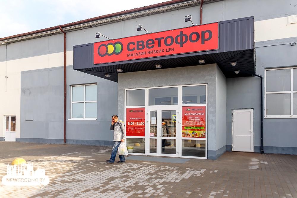 Магазин «Светофор»