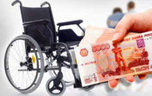 dengi i invalidnoe kreslo