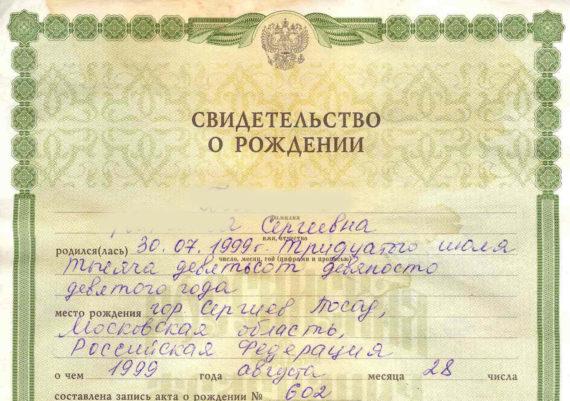 Пособие на детей в 2019 году в москве