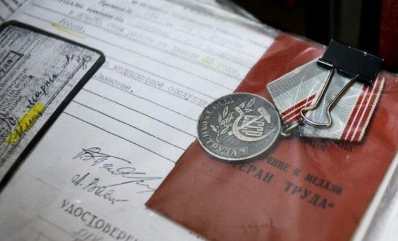 Ветеранам труда в москве ажидается ли какята надбавка в 2020г