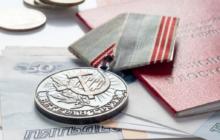 Выплаты Ветеранам Труда