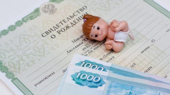 документы для выплаты пособия на ребенка